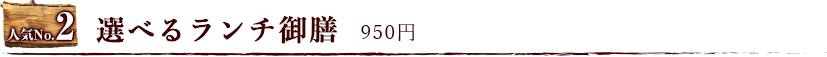 人気No.2 選べるランチ御膳 950円