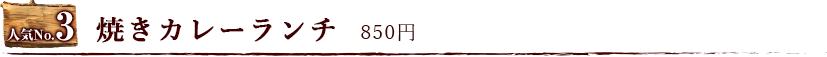 人気No.3 焼きカレーランチ 850円