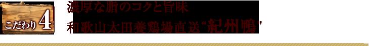 """こだわり4 濃厚な脂のコクと旨味 和歌山太田養鶏場直送""""紀州鴨"""""""