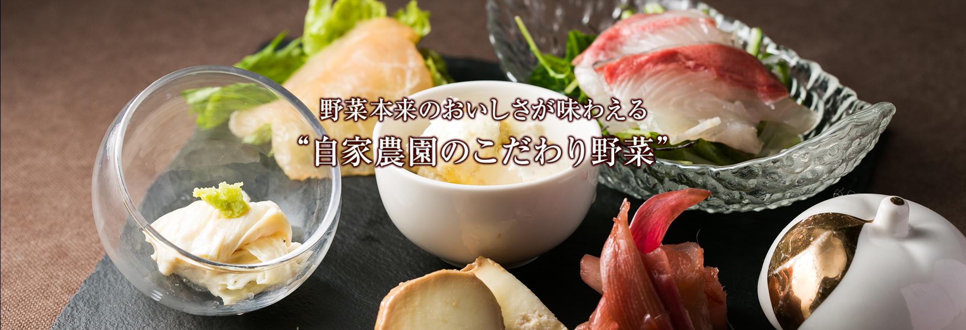 """野菜本来のおいしさが味わえる 自家農園のこだわり野菜"""""""